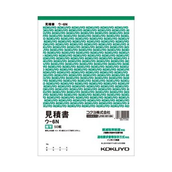(まとめ)コクヨ 複写簿(カーボン紙必要)見積書B5タテ型 18行 50組 ウ-6N 1セット(10冊)【×3セット】【日時指定不可】