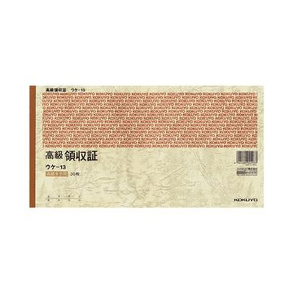 (まとめ)コクヨ 高級領収証 A5ヨコ型高級多色刷 30枚 ウケ-13 1セット(5冊)【×3セット】【日時指定不可】