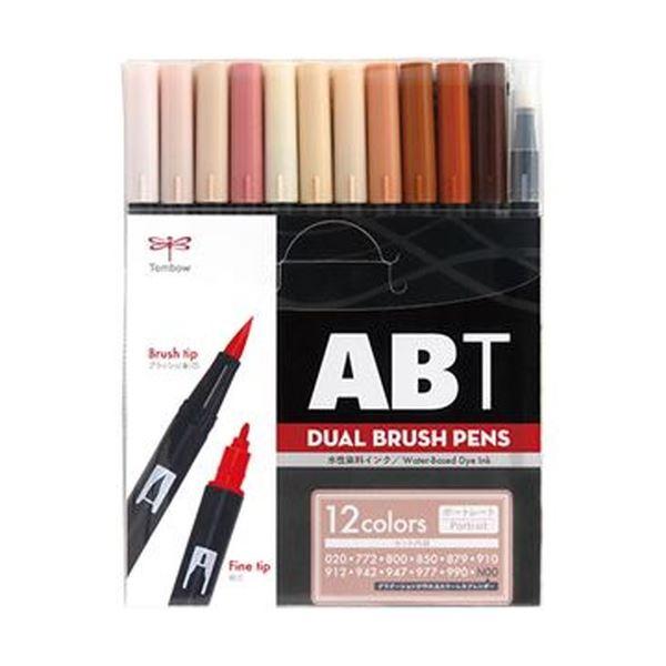 (まとめ)トンボ鉛筆 水性マーカーデュアルブラッシュペン ABT 12色(各色 1本)ポートレイト AB-T12CPO 1パック【×3セット】【日時指定不可】