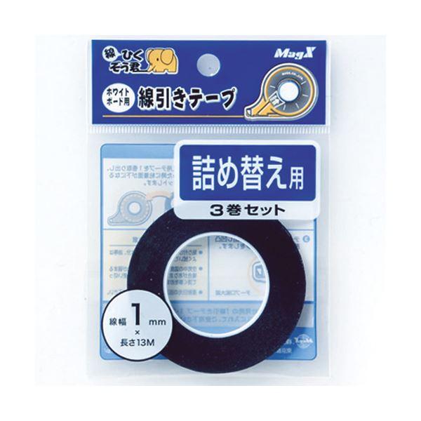 (まとめ)マグエックス ホワイトボード罫引きテープ MZ-1-3P 1mm 詰替3巻パック (×30セット)【日時指定不可】