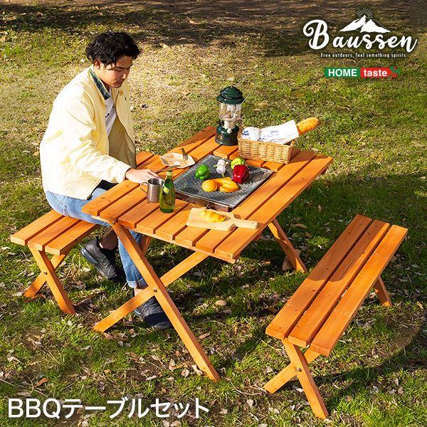 BBQテーブル3点セット(コンロスペース付) ナチュラル【組立品】【代引不可】【日時指定不可】