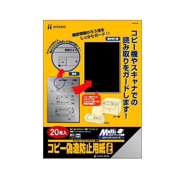 (まとめ)ヒサゴ コピー偽造防止用紙 メタル A4 BP2108 1冊(20枚)【×3セット】【日時指定不可】