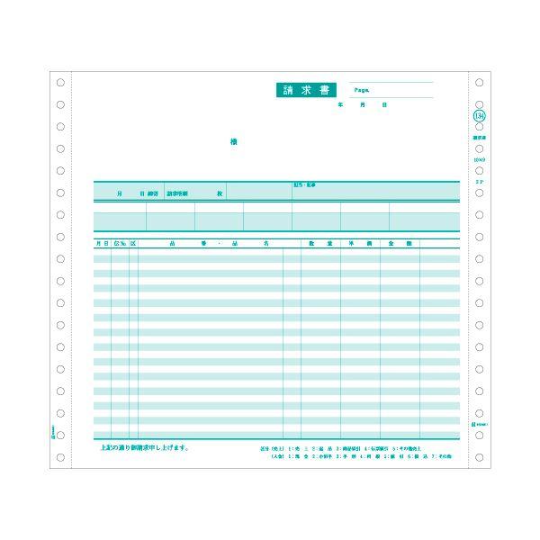 (まとめ)ヒサゴ 請求書 10×9インチ 2PGB134 1箱(200組)【×3セット】【日時指定不可】