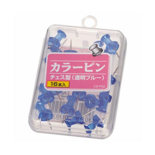 (まとめ) ライオン事務器 カラーピンチェス型針長さ10mm 透明ブルー CS-P03 1箱(16本) 【×50セット】【日時指定不可】