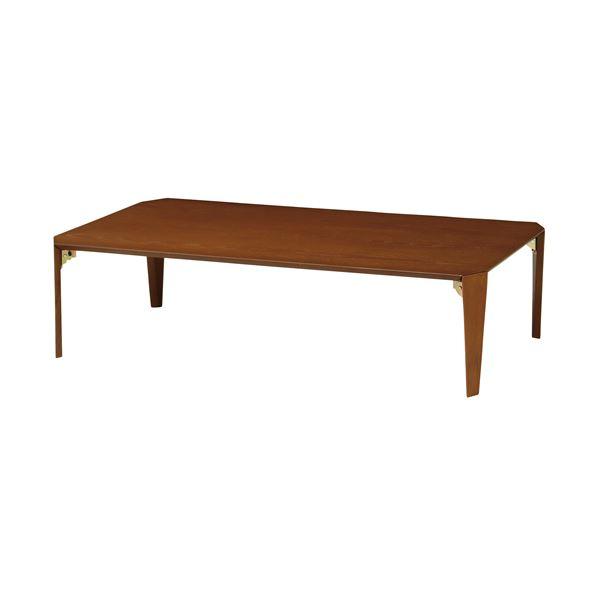 ローテーブル(折脚) ブラウン 【幅1200mm】 完成品【代引不可】【日時指定不可】