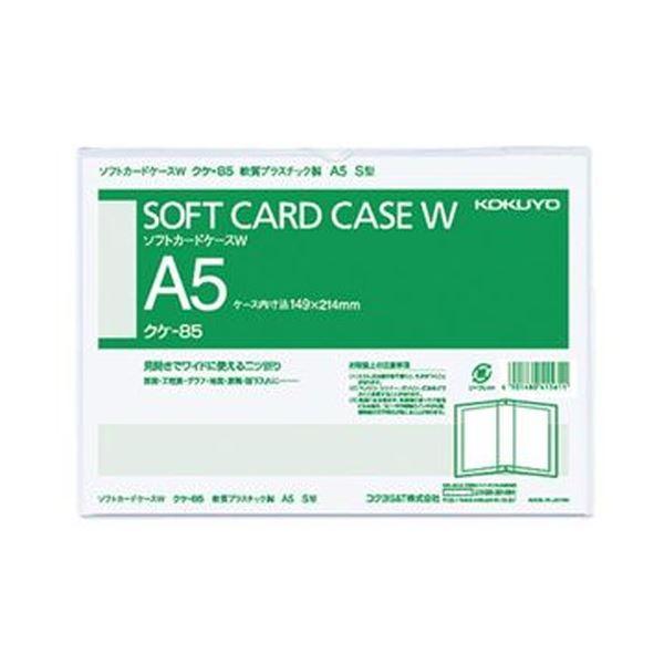 (まとめ)コクヨ ソフトカードケースW(軟質)A5タテ クケ-85 1セット(10枚)【×5セット】【日時指定不可】