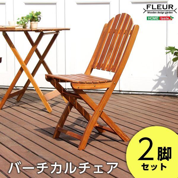 アカシア 折りたたみ椅子/チェア 2脚セット 【幅約39cm】 木製 オイルステイン仕上げ 『FLEURシリーズ』 〔ガーデン〕【代引不可】【日時指定不可】