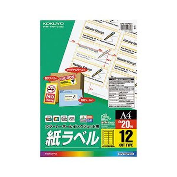 (まとめ)コクヨ カラーレーザー&インクジェット用 紙ラベル A4 12面 42.3×83.8mm KPC-HOP8611冊(20シート)【×10セット】【日時指定不可】