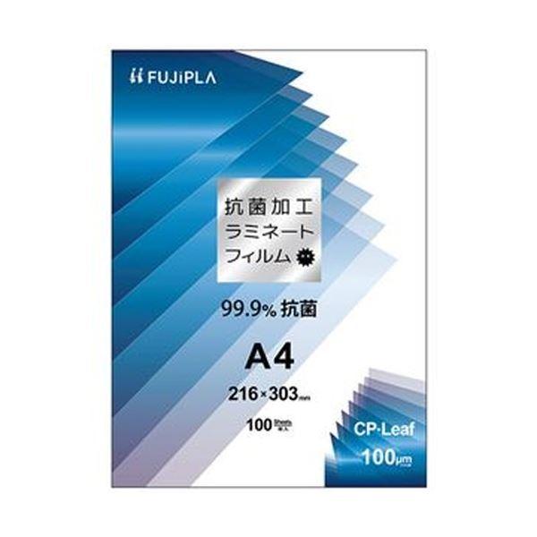 (まとめ)ヒサゴ フジプラ ラミネートフィルムCPリーフ 抗菌タイプ A4 100μ CPK1021630 1パック(100枚)【×3セット】【日時指定不可】