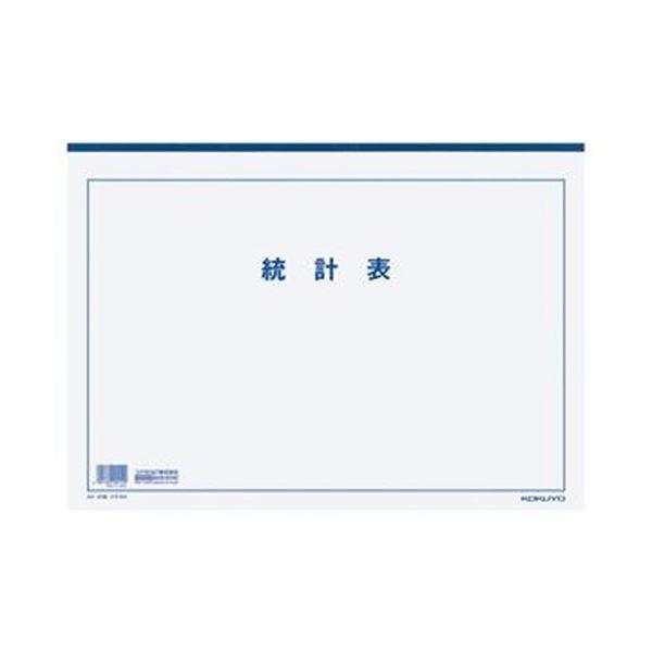 (まとめ)コクヨ 決算用紙 統計表 A3厚口上質紙 33行 20枚 ケサ-5N 1セット(10冊)【×3セット】【日時指定不可】