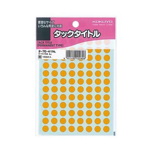 (まとめ)コクヨ タックタイトル 丸ラベル直径8mm 橙 タ-70-41NL 1セット(16320片:1632片×10パック)【×5セット】【日時指定不可】