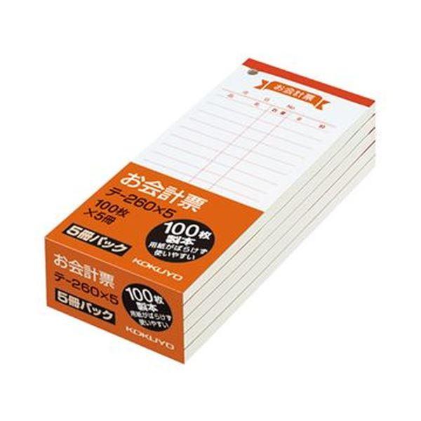 (まとめ)コクヨ お会計票 150×66mm100枚 テ-260X5 1パック(5冊)【×20セット】【日時指定不可】