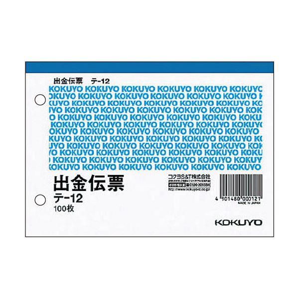 (まとめ) コクヨ 出金伝票 A6ヨコ型 白上質紙100枚 テ-12 1セット(10冊) 【×10セット】【日時指定不可】