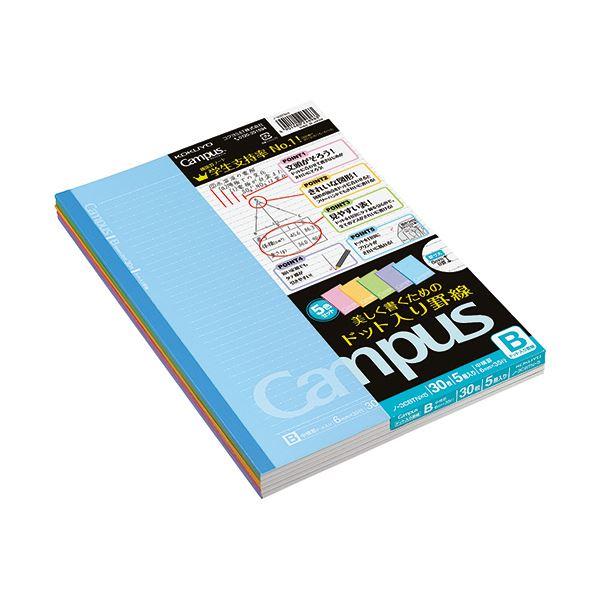 (まとめ) コクヨキャンパスノート(ドット入り罫線・カラー表紙) セミB5 B罫 30枚 5色 ノ-3CBTNX51パック(5冊:各色1冊) 【×30セット】【日時指定不可】