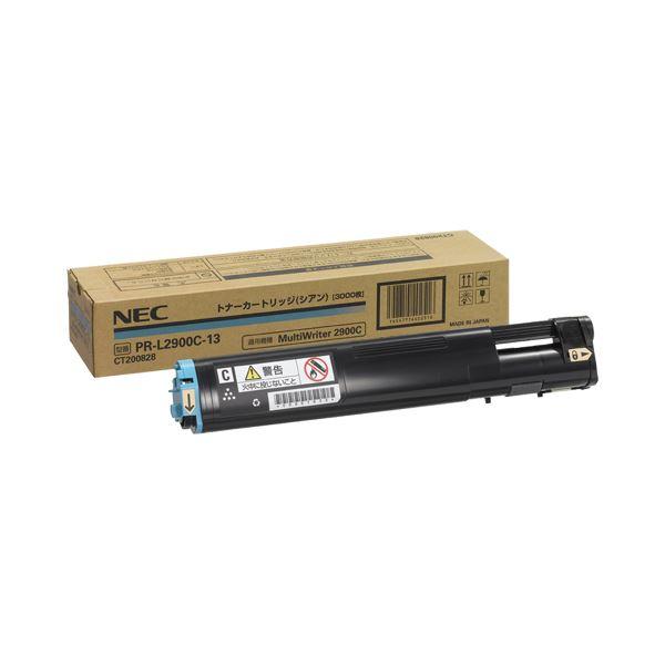 (まとめ)NEC トナーカートリッジ 3K シアン PR-L2900C-13 1個【×3セット】【日時指定不可】