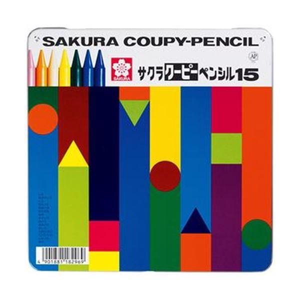 (まとめ)サクラクレパス クーピーペンシル15色(各色 1本)缶入 FY15 1缶【×10セット】【日時指定不可】