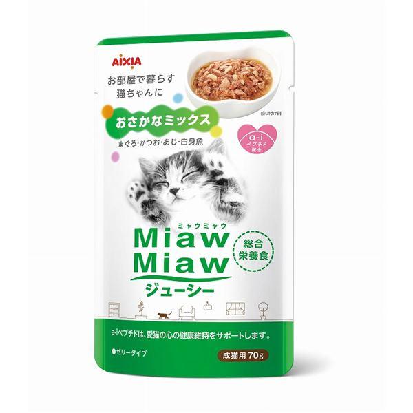 (まとめ)MiawMiawジューシー おさかなミックス 70g【×96セット】【ペット用品・猫用フード】【日時指定不可】