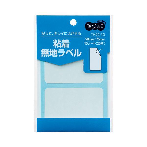 (まとめ) TANOSEE 貼ってはがせる無地ラベル 50×75mm 1パック(20片:2片×10シート) 【×100セット】【日時指定不可】