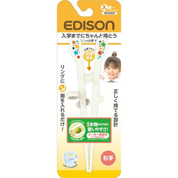 (まとめ)エジソンのお箸 キッズ ホワイト 右手用 17.5cm (練習箸) 【72個セット】【日時指定不可】