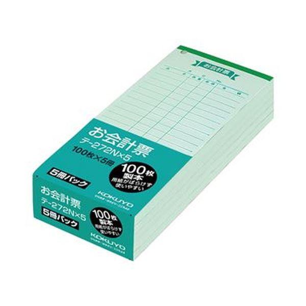 (まとめ)コクヨ お会計票(色上質)177×75mm 100枚 テ-272NX5 1パック(5冊)【×20セット】【日時指定不可】
