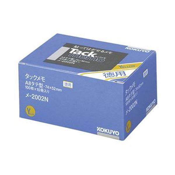 (まとめ)コクヨ タックメモ(お徳用・ノートタイプ)A8タテ 74×52mm 黄 メ-2002N 1パック(10冊)【×5セット】【日時指定不可】