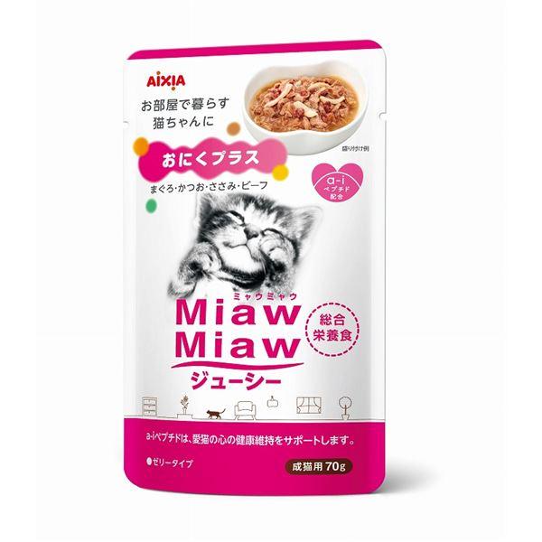 (まとめ)MiawMiawジューシー おにくプラス 70g【×96セット】【ペット用品・猫用フード】【日時指定不可】