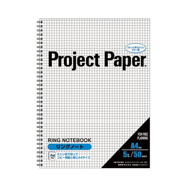 (まとめ) オキナ プロジェクトリングノート A45mm方眼罫 50枚 PNA4S 1冊 【×30セット】【日時指定不可】