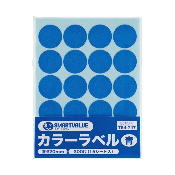 (まとめ)スマートバリュー カラーラベル 20mm 青 B537J-B(×300セット)【日時指定不可】