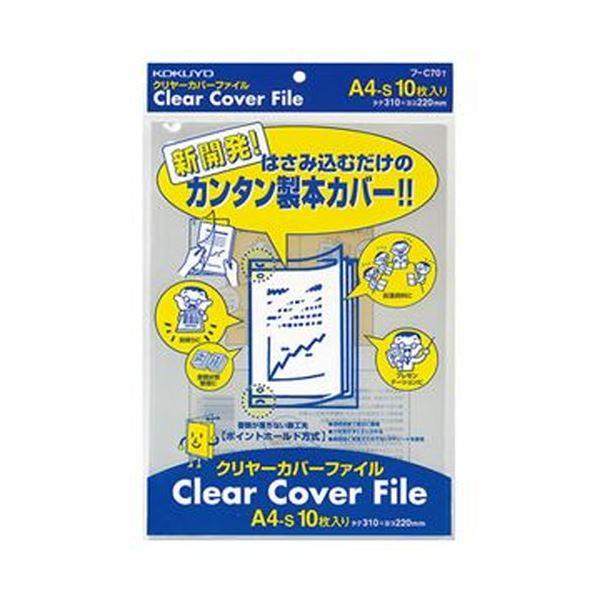 (まとめ)コクヨ クリヤーカバーファイル A4約10枚収容 透明 フ-C70T 1セット(100枚:10枚×10パック)【×5セット】【日時指定不可】