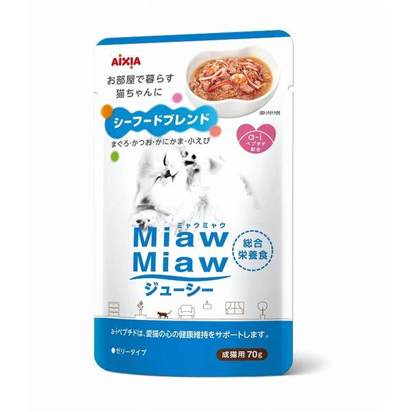 (まとめ)MiawMiawジューシー シーフードブレンド 70g【×96セット】【ペット用品・猫用フード】【日時指定不可】