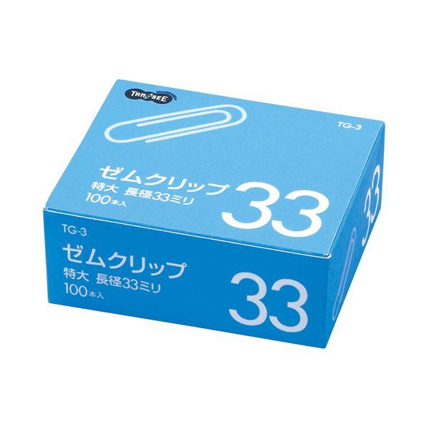 (まとめ) TANOSEE ゼムクリップ 特大 33mm シルバー 1箱(100本) 【×100セット】【日時指定不可】
