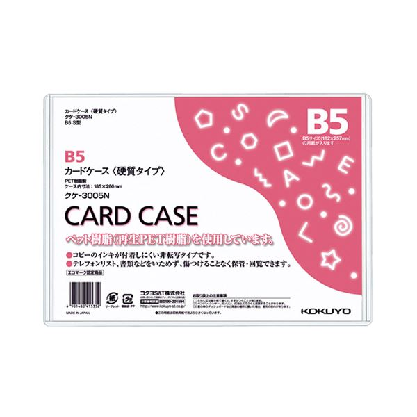 (まとめ) コクヨ カードケース(硬質) B5 再生PET 業務用パック クケ-3005N 1パック(20枚) 【×5セット】【日時指定不可】