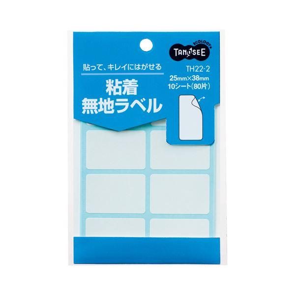 (まとめ) TANOSEE 貼ってはがせる無地ラベル 25×38mm 1パック(80片:8片×10シート) 【×100セット】【日時指定不可】
