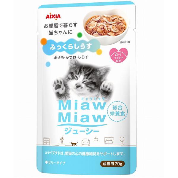(まとめ)MiawMiawジューシー ふっくらしらす 70g【×96セット】【ペット用品・猫用フード】【日時指定不可】