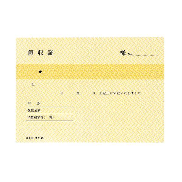 (まとめ) コクヨ 領収証 B7ヨコ型・ヨコ書二色刷り 80枚 ウケ-46 1セット(10冊) 【×10セット】【日時指定不可】