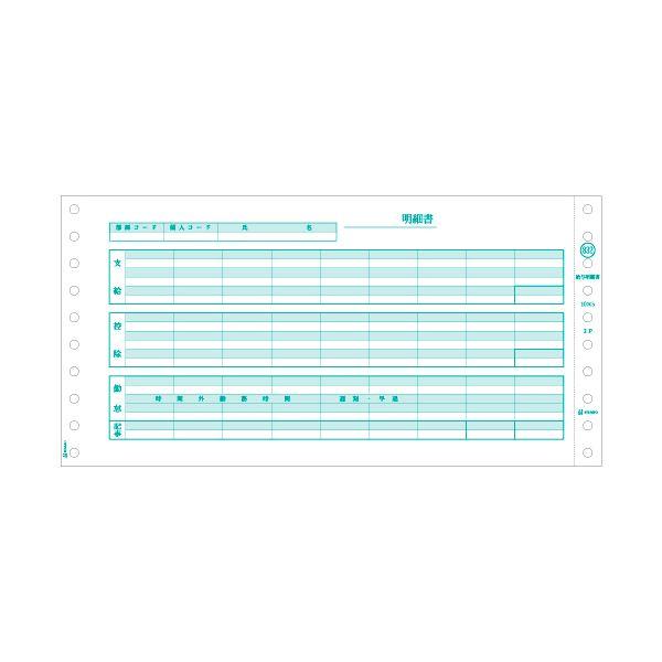 (まとめ)ヒサゴ 給与明細書 10×5インチ 2PGB832 1箱(400セット)【×3セット】【日時指定不可】