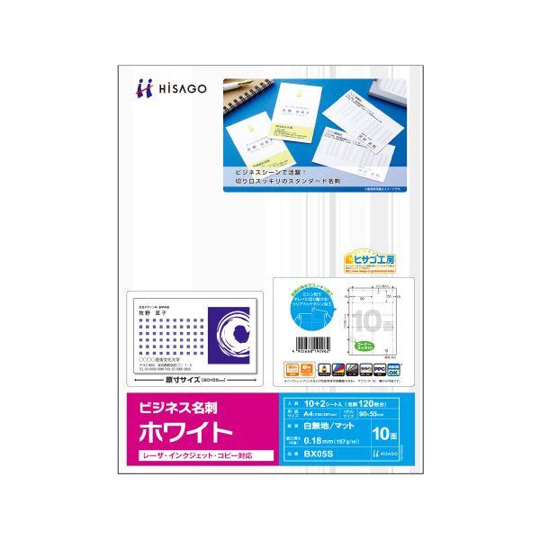 (まとめ) ヒサゴ ビジネス名刺 A4 10面 ホワイト BX05 1冊(100シート) 【×5セット】【日時指定不可】