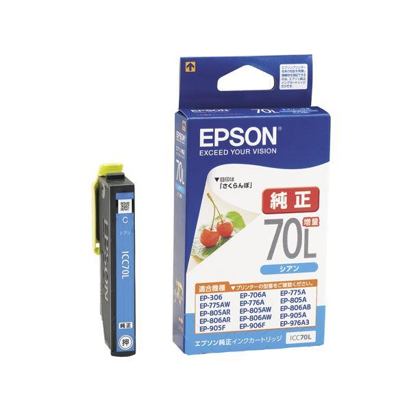 (まとめ) エプソン EPSON インクカートリッジ シアン 増量 ICC70L 1個 【×10セット】【日時指定不可】