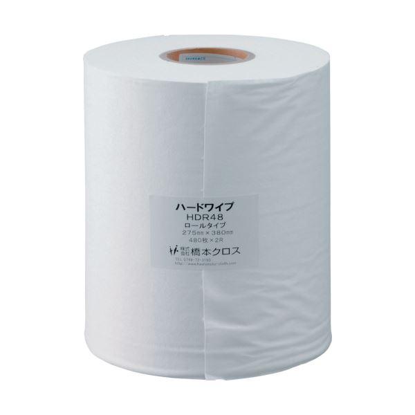 橋本クロス ハードワイプ ロール275×380mm HDR48 1箱(2巻)【日時指定不可】