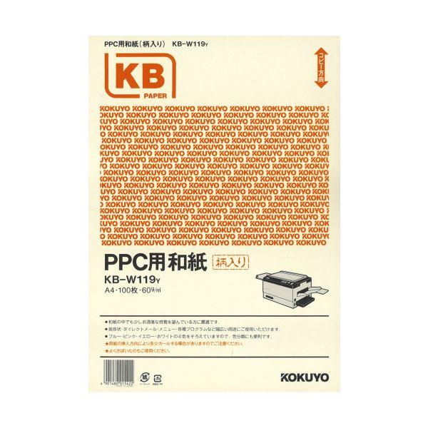 コクヨ PPC用和紙(柄入り)A4 黄 KB-W119Y 1箱(500枚:100枚×5冊)【日時指定不可】