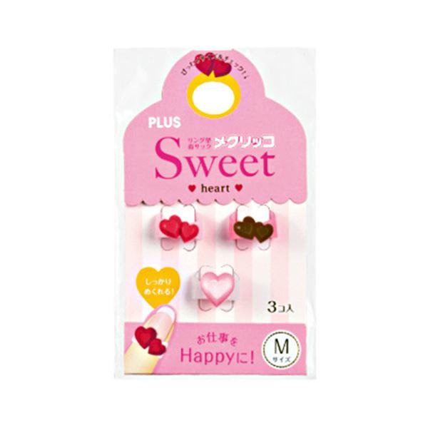 (まとめ) プラス メクリッコ Sweet ハート1M チョコ・レッド・パールローズ KM-302SA-3 1袋(3個:各色1個) 【×30セット】【日時指定不可】