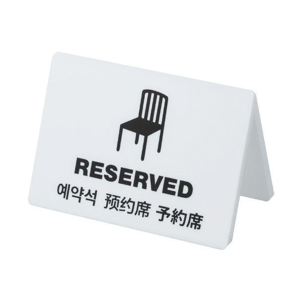 (まとめ) クルーズ ユニバーサルテーブルサイン予約席 CRT30801 1個 【×10セット】【日時指定不可】