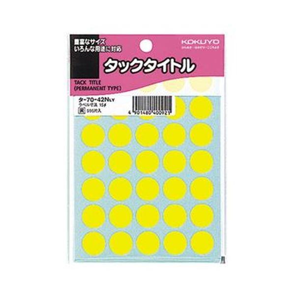 (まとめ)コクヨ タックタイトル 丸ラベル直径15mm 黄 タ-70-42NLY 1セット(5950片:595片×10パック)【×5セット】【日時指定不可】