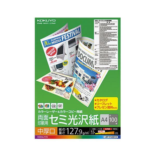 (まとめ) コクヨ カラーレーザー&カラーコピー用紙 両面セミ光沢 中厚口 A4 LBP-FH2810 1冊(100枚) 【×10セット】【日時指定不可】
