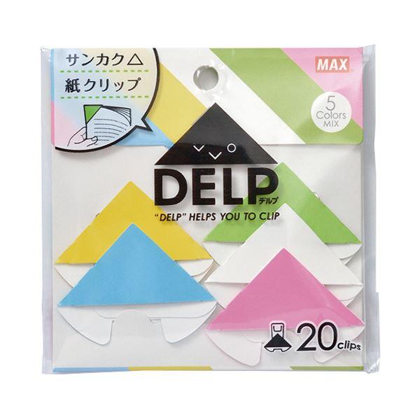 (まとめ) マックス 紙素材クリップ デルプミックス DL-1520S/MX 1パック(20枚) 【×30セット】【日時指定不可】