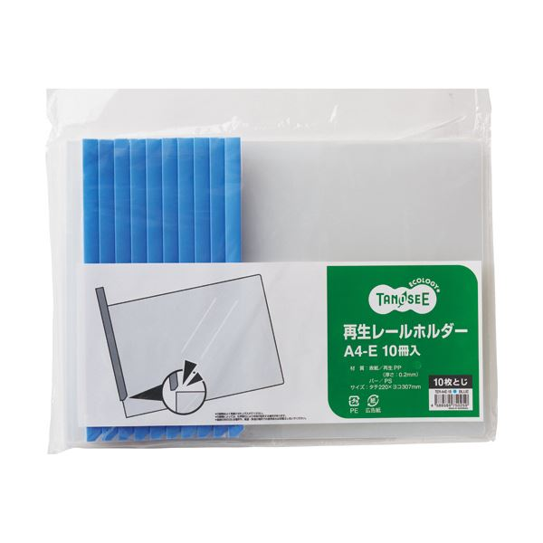 (まとめ) TANOSEE 再生レールホルダーA4ヨコ 10枚収容 青 1パック(10冊) 【×30セット】【日時指定不可】