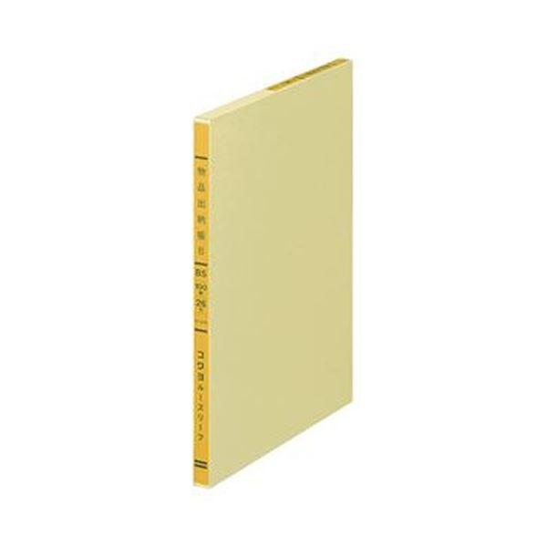 (まとめ)コクヨ 一色刷りルーズリーフ物品出納帳B B5 30行 100枚 リ-315 1冊【×20セット】【日時指定不可】