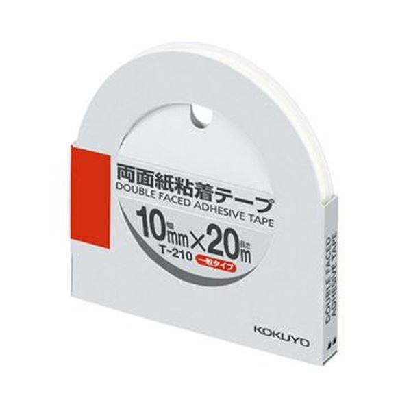 (まとめ)コクヨ 両面紙粘着テープ10mm×20m T-210 1セット(10巻)【×3セット】【日時指定不可】