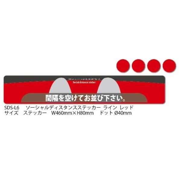 ソーシャルディスタンスステッカー ライン レッド 10枚セット SDS-L6-10P MTO【日時指定不可】