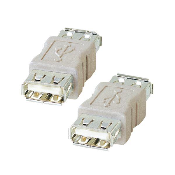 (まとめ) サンワサプライ USBアダプタ(A)メス AD-USB2 1個 【×10セット】【日時指定不可】